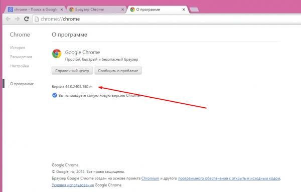 Вывод версии Google Chrome на компьютере