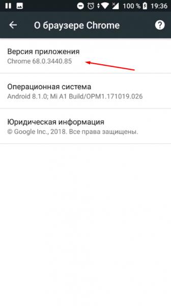 Версия мобильного браузера