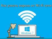 wifi win 7