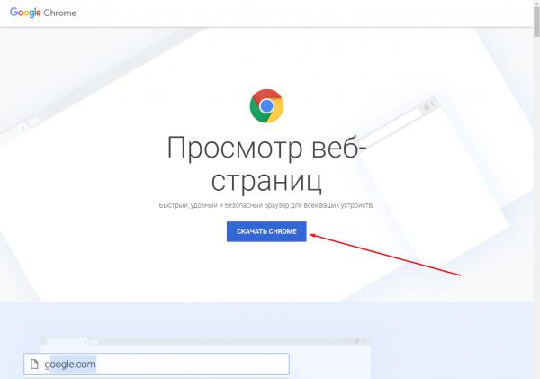 Загрузка Chrome