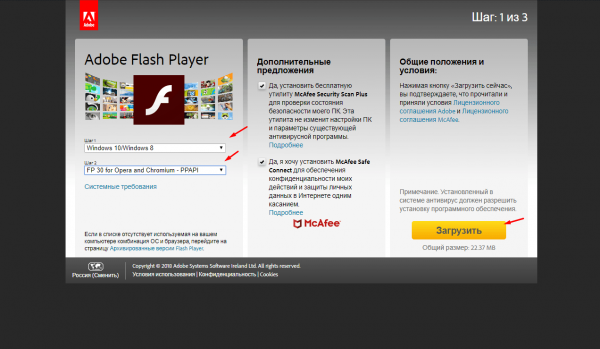 Загрузка Flash Player