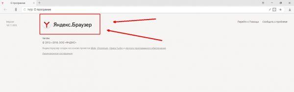 Запуск обновления «Яндекс.Браузера»