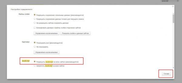 Как включить настройки JavaScript в «Яндекс.Браузере»