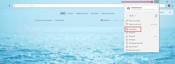 Как открыть настройки «Яндекс.Браузера»