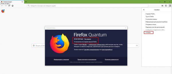 Как запустить проверку обновлений браузера Firefox