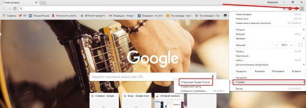 Как открыть информацию о браузере Google Chrome
