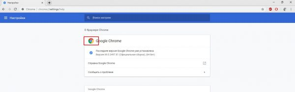 Как проверить наличие обновлений в Google Chrome