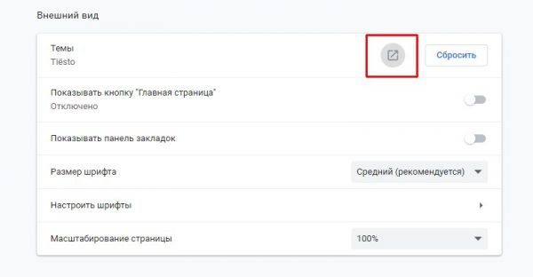 Настройки Google Chrome «Внешний вид»