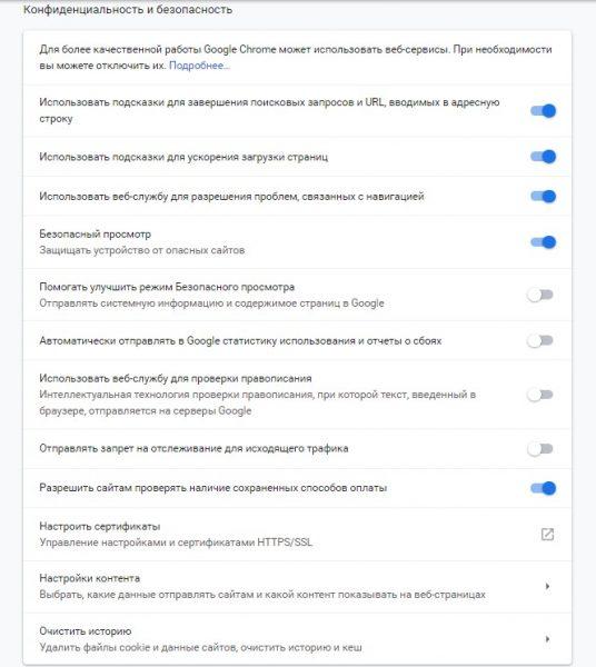 Графа «Конфиденциальность и безопасность» в Google Chrome