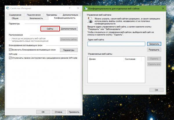 Как настроить взаимодействия с файлами cookie в IE