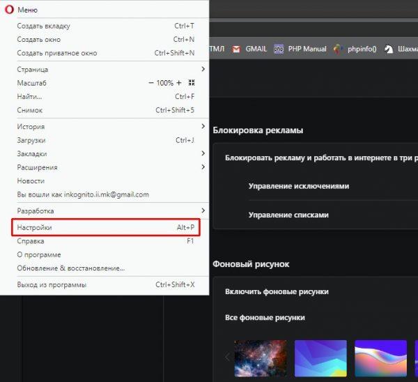 Как открыть настройки Opera через меню браузера