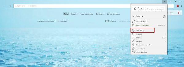 Как открыть настройки «Яндекс» через меню браузера