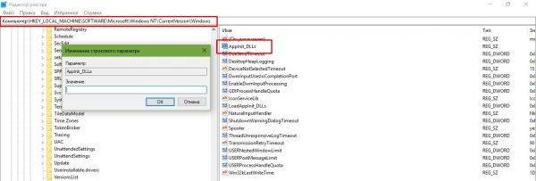 Как изменить параметр AppInit_DLLs