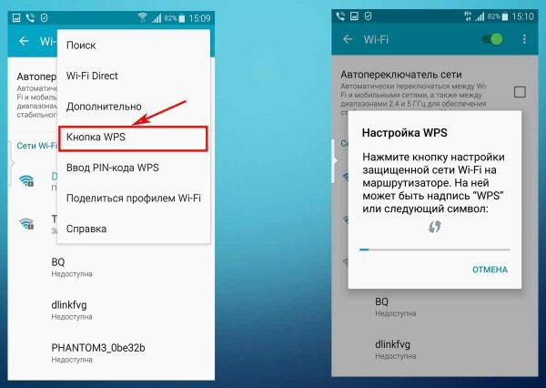Активация режима WPS на Android