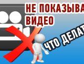 Что делать, если в Яндекс Браузере не работает видео
