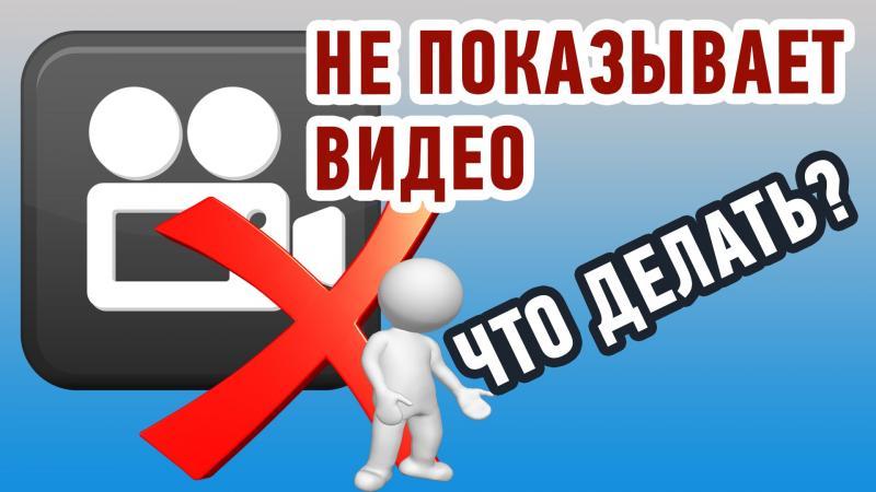 Что делать, если в «Яндекс.Браузере» не работает видео