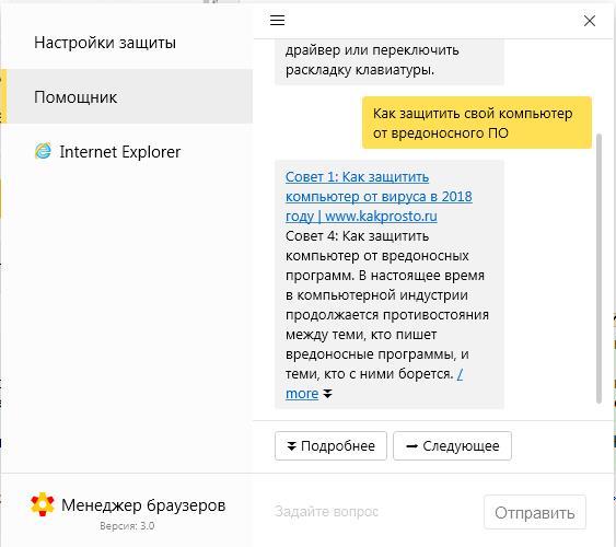 Дополнительная функция «Помощник» для «Менеджера браузеров Яндекс»