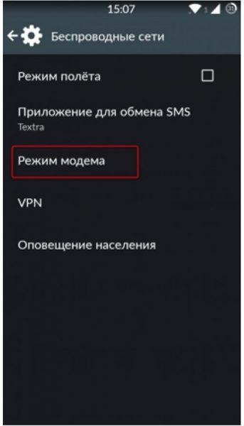 Экран настройки работы телефона в режиме модема