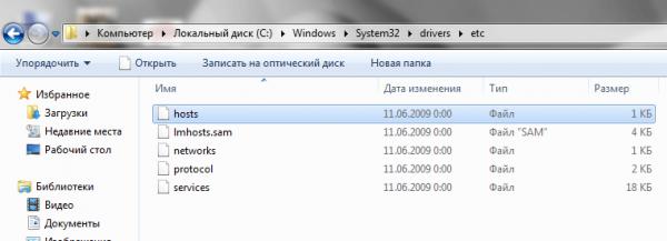 Местоположение файла hosts на диске C: