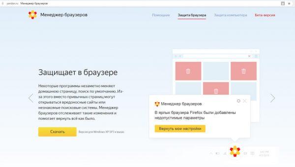 Официальная страница «Менеджера браузеров» от «Яндекс»