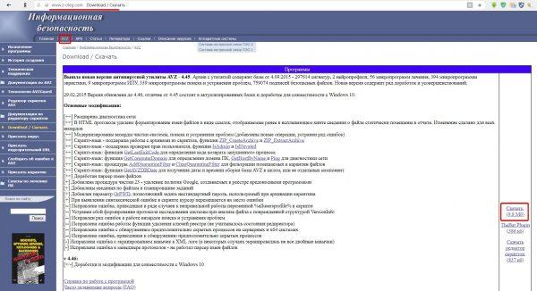 Страница официального сайта разработчика антивирусной утилиты AVZ