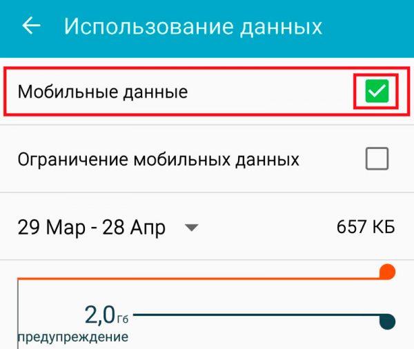 Окно активации мобильных данных на планшете Samsung