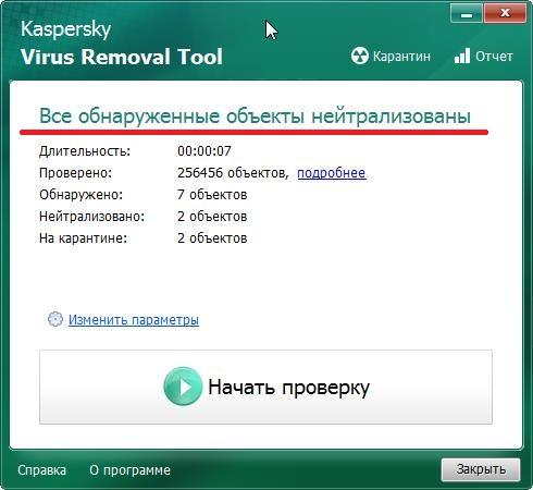 Окно оповещения Kaspersky Removal Tool о нейтрализации вредоносного ПО