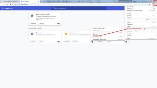 Окно расширений для браузера Google Chrome