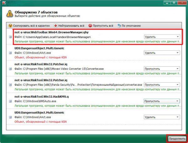 Окно результатов сканирования Kaspersky Removal Tool