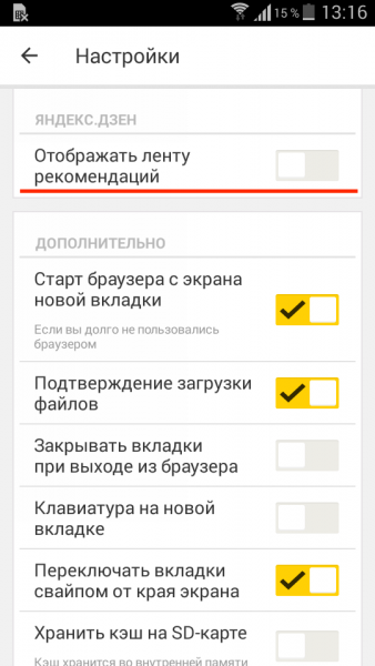 Отключение ленты на Android