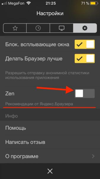 Отключение Zen на iOS