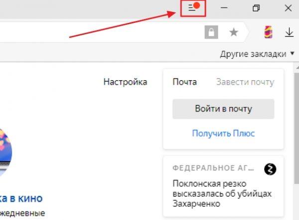 Настройки «Яндекс.Браузера»