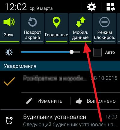 Панель быстрого доступа на устройстве с Android