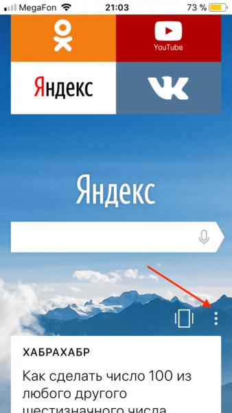 Переход к меню браузера на iOS
