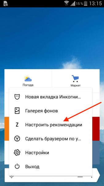 Переход к параметрам «Дзен» на Android