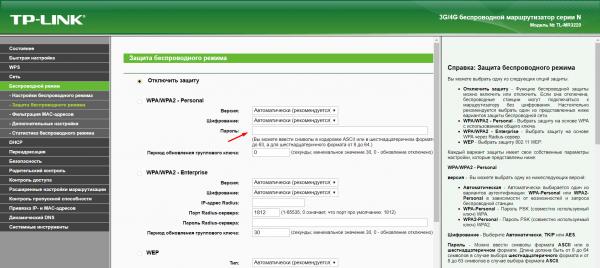 Просмотр пароля роутера TP-Link