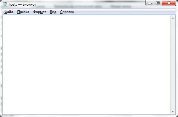 Пустой файл hosts