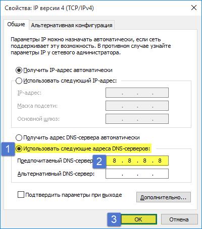 Ручное назначение адресов DNS от Google в настройках сети