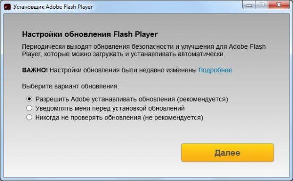 Стартовое окно установки Adobe Flash Player