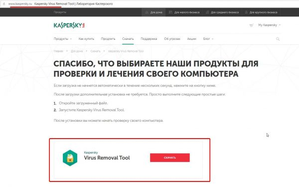 Страница для скачивания утилиты Kaspersky Virus Removal Tool