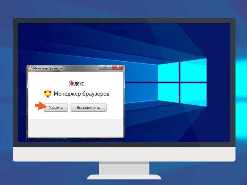 Как полностью удалить «Менеджер браузеров Яндекс» с ПК