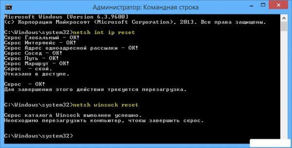 Выполнение сброса настроек IP из командной строки Windows