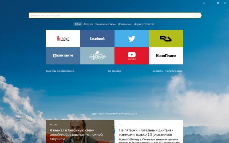 Как отключить ленту новостей «Дзен» в «Яндекс.Браузере»