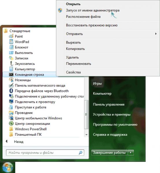 Запуск командной строки Windows 7
