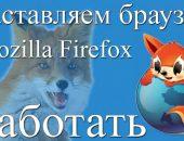Как заставить браузер Mozilla Firefox работать быстрее
