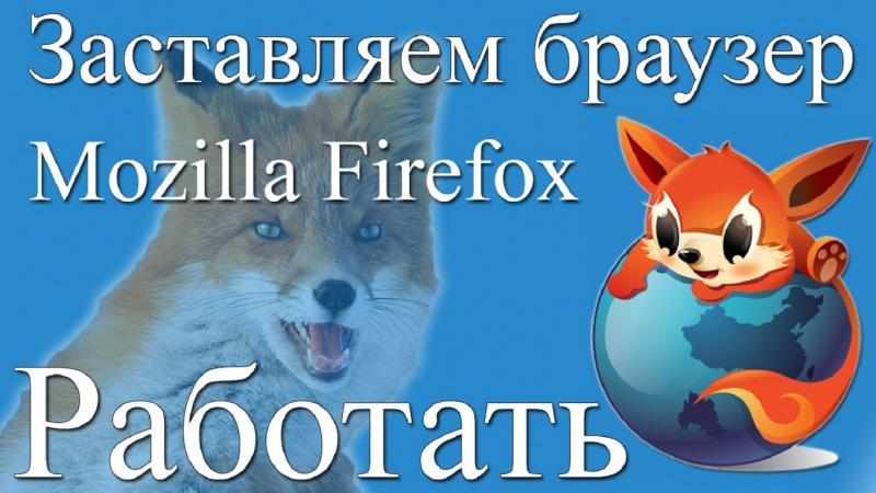 Как заставить браузерMozilla Firefox работать быстрее