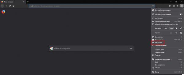 Как открыть настройки в Firefox