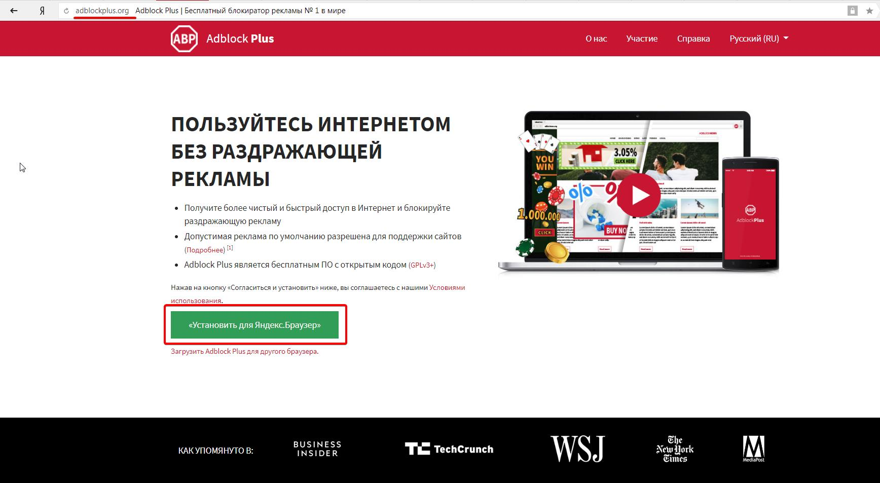 Как избавиться в интернете от навязчивой рекламы самостоятельно сделать логотип для сайта