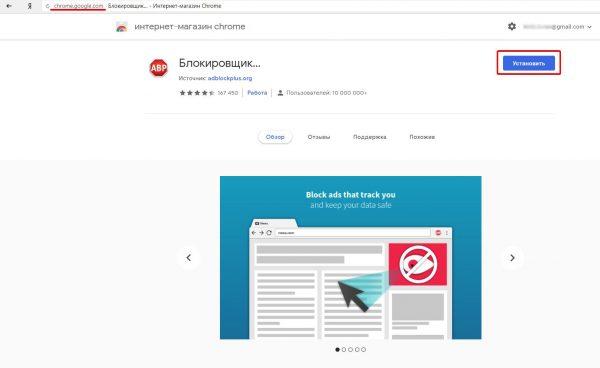 Страница интернет-магазина Chrome