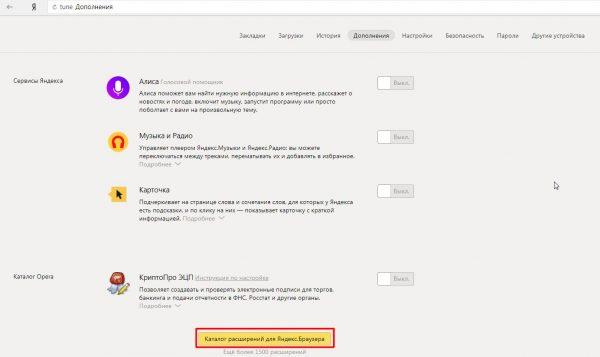 Окно настроек «Дополнения» в «Яндекс.Браузере»